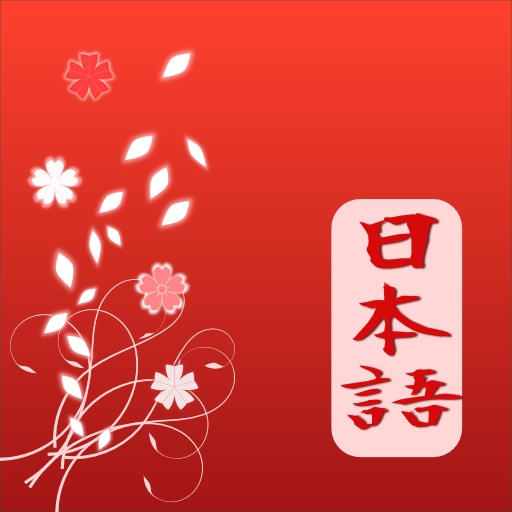 Japanese Dictionary app